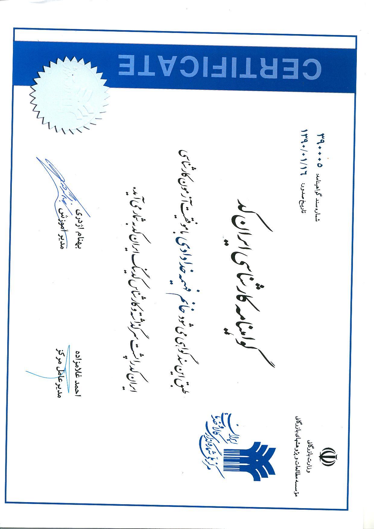 گواهینامه کارشناسی ایران کد