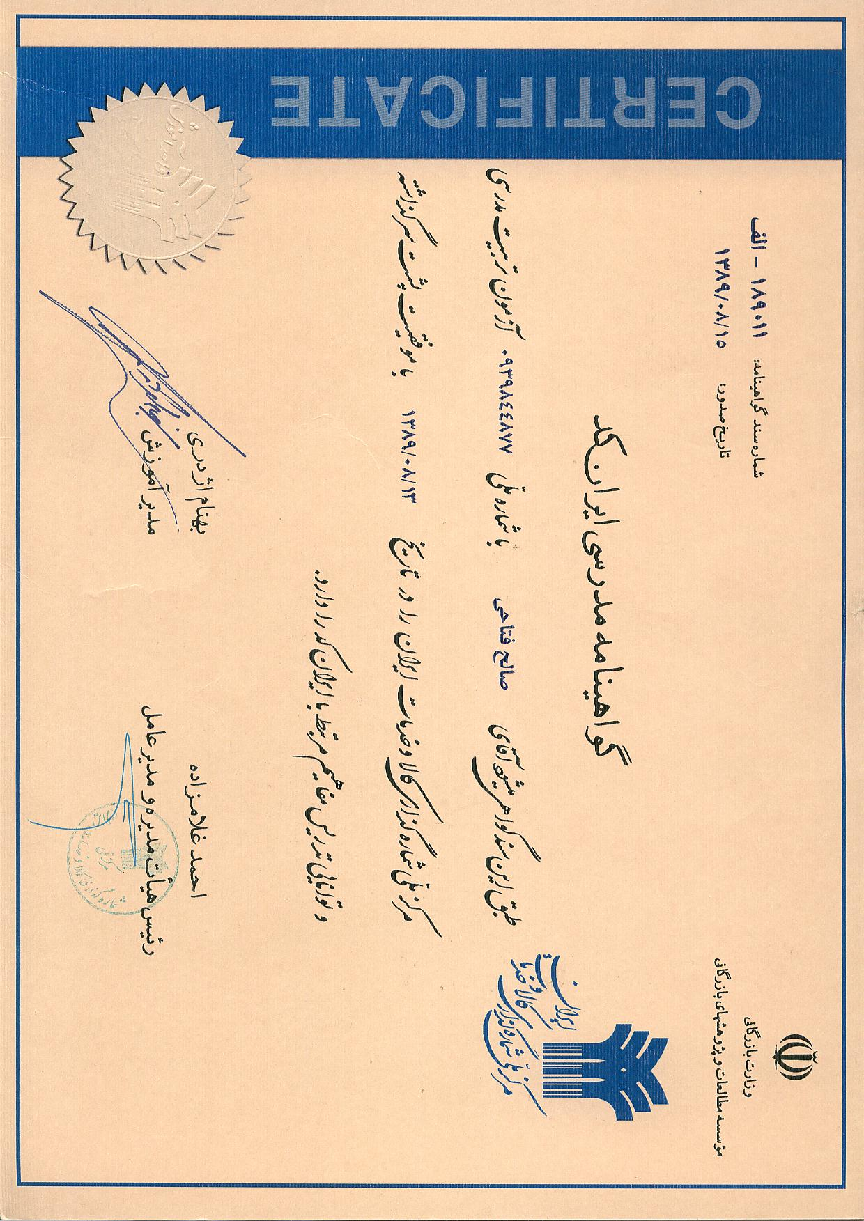 گواهینامه تدریس ایران کد