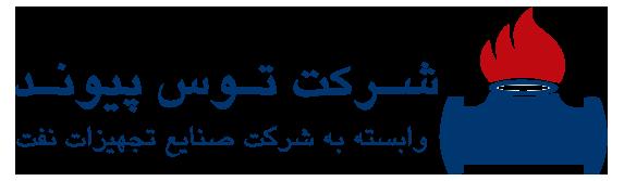 توس پیوند-ایران کد-09303009098