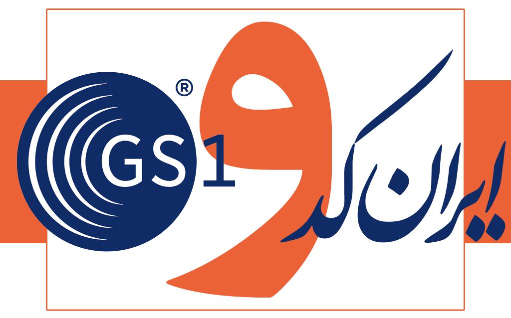 ایران کد و gs1 - 09303009098