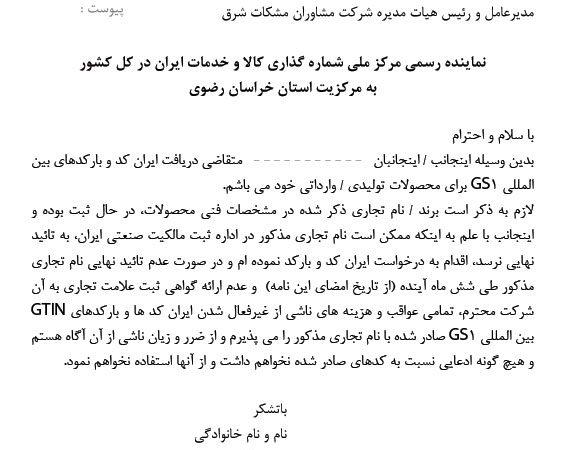 ایران کد - تعهد ارائه گواهی ثبت علامت تجاری 09303009098