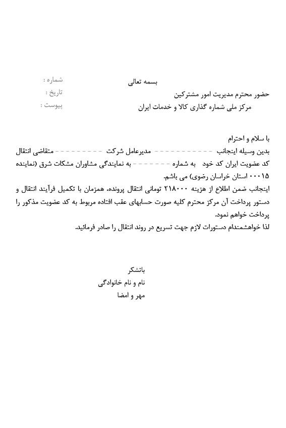 متن نامه درخواست انتقال پرونده ایران کد