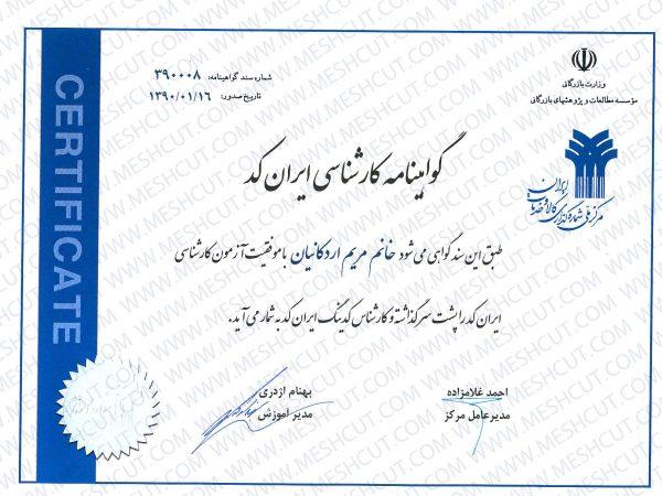 گواهی نامه کارشناسی ایران کد - مریم اردکانیان