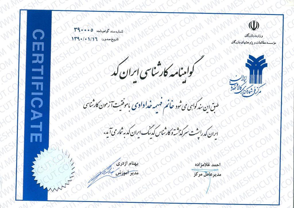 گواهی نامه کارشناسی ایران کد - فهیمه خدادادی