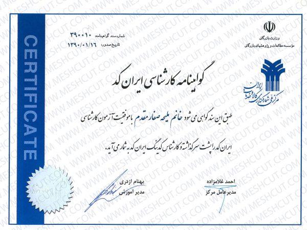 گواهی نامه کارشناسی ایران کد - ملیحه صفار مقدم
