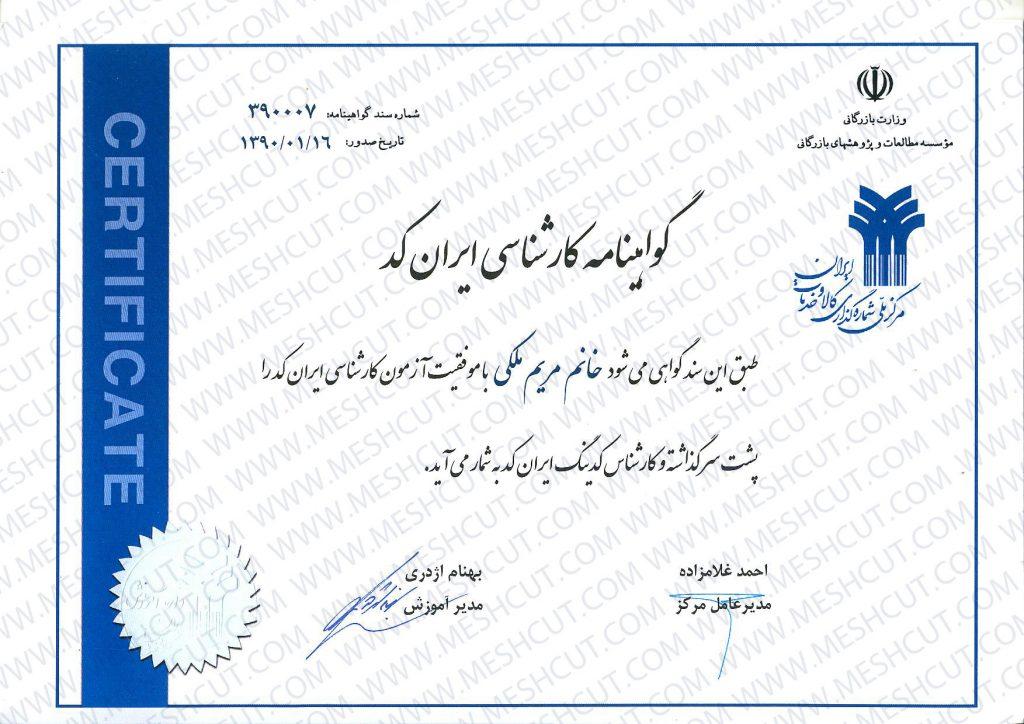 گواهی نامه کارشناسی ایران کد - مریم ملکی