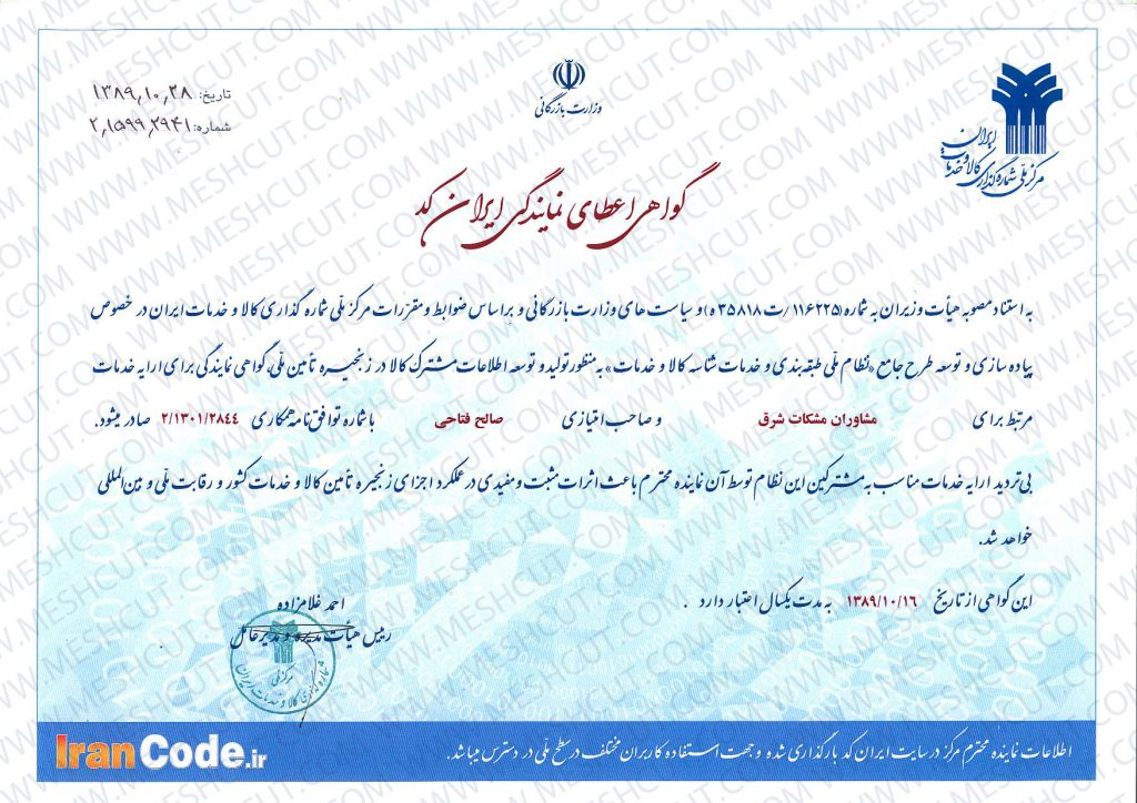 گواهی نامه اعطای نمایندگی ایران کد شرکت مشاوران مششکات شرق