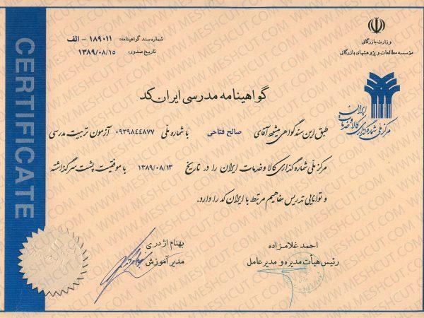 گواهینامه مدرسی ایران کد