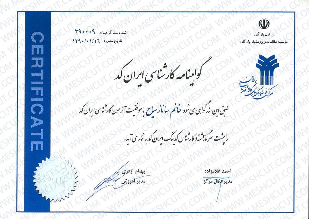 گواهی نامه کارشناسی ایران کد
